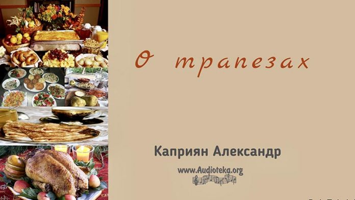 О трапезах - Каприян Александр