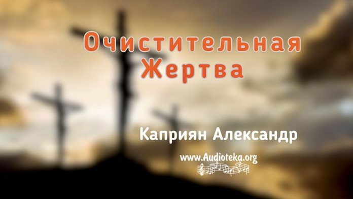 Очистительная жертва - Каприян Александр
