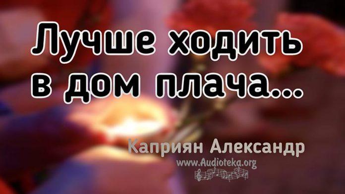 Лучше ходить в дом плача - Каприян Александр