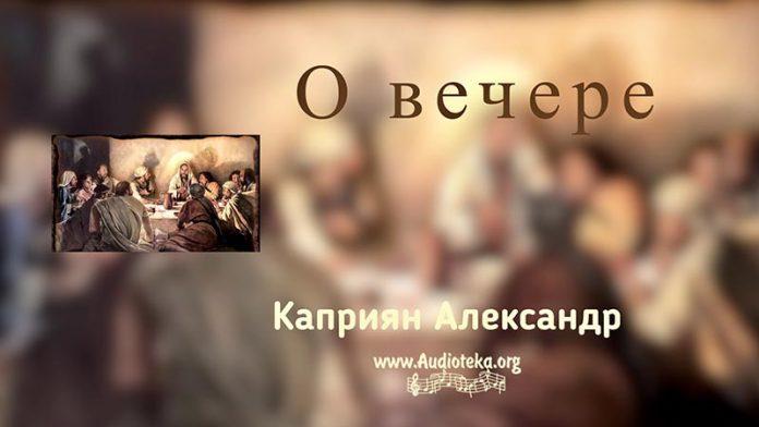 О вечере - Каприян Александр