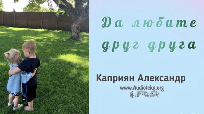 Да любите друг друга - Каприян Александр