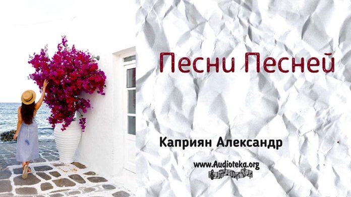 Песни Песней - Каприян Александр
