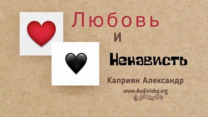 Любовь и ненависть - Каприян Александр