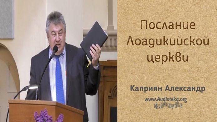 Послание Лаодикийский Церкви - Каприян Александр