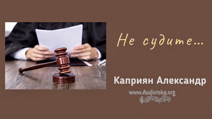 Не судите - Каприян Александр