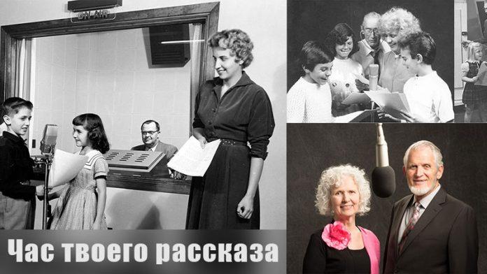 Час твоего рассказа - Дедушка Ден и Тетушка Карол