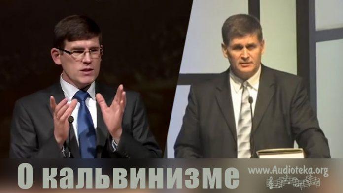 О кальвинизме - Андрей Чумакин, Петр грубий