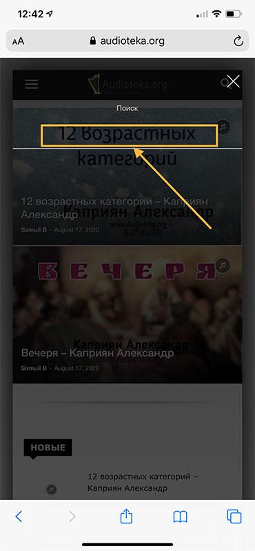 Audioteka.org - Mobile Menu