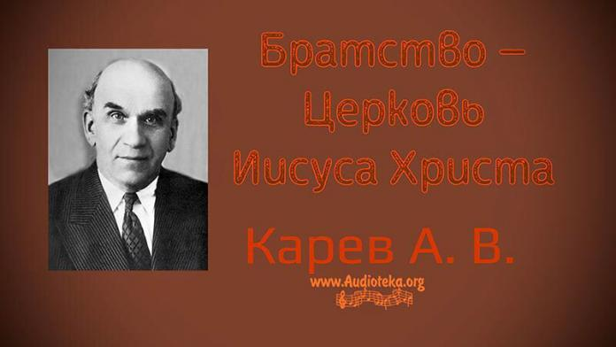 Братство - Церковь Иисуса Христа - Карев А. В.