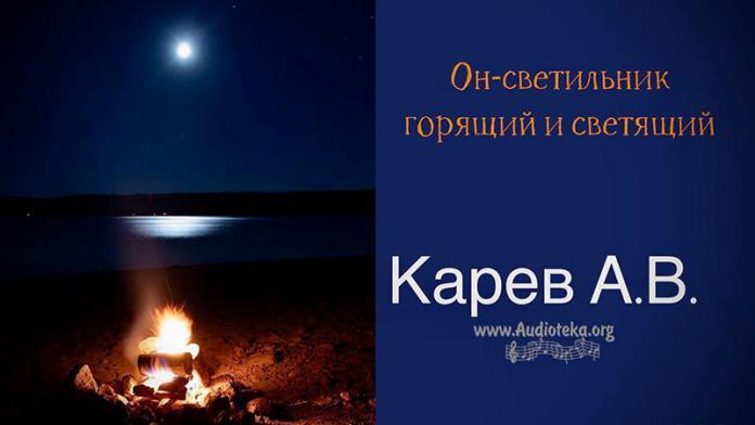 Он - светильник горящий и светящий - Карев А. В.
