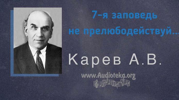 7-я заповедь - не прелюбодействуй - Карев А. В.