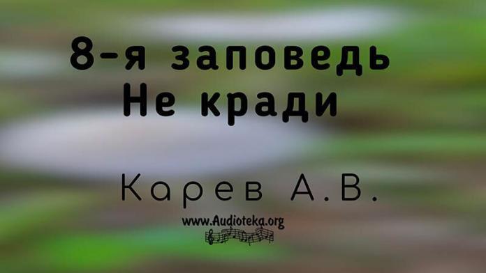 8-я Заповедь - не кради - Карев А. В.