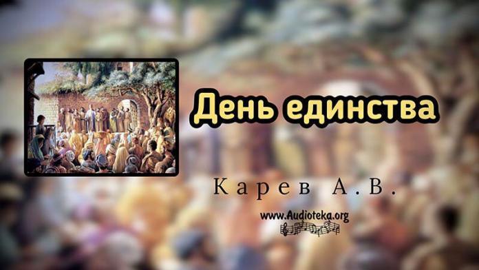 День единства - Карев А. В.