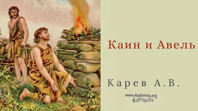 Каин и Авель - Карев А. В.