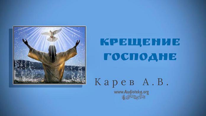 Крещение Господне - Карев А. В.