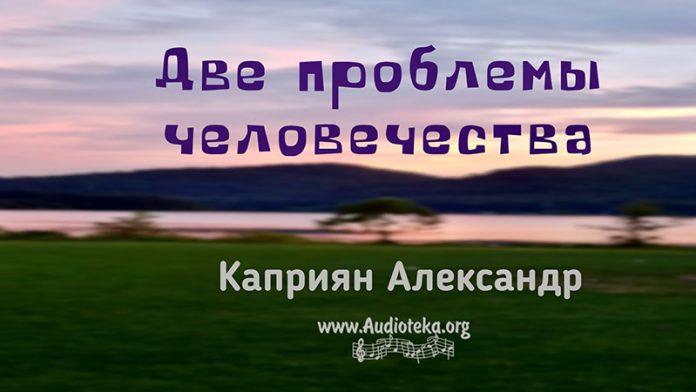 Две проблемы человечества - Каприян Александр