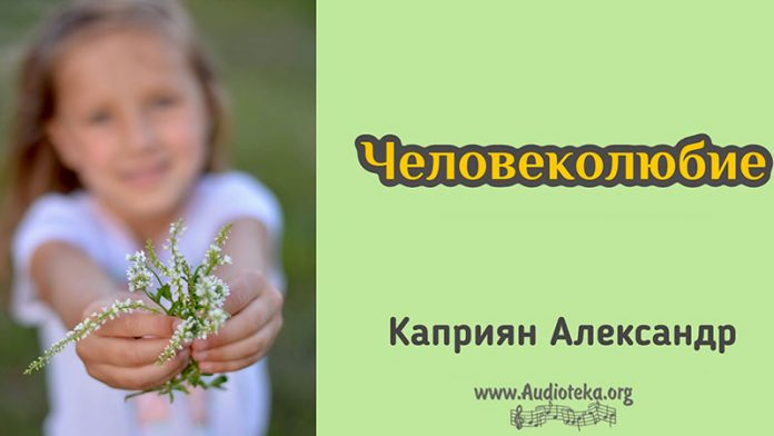Человеколюбие - Каприян Александр