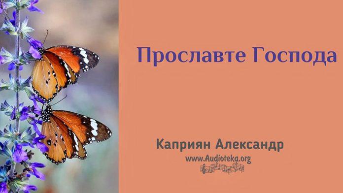Прославьте Господа - Каприян Александр