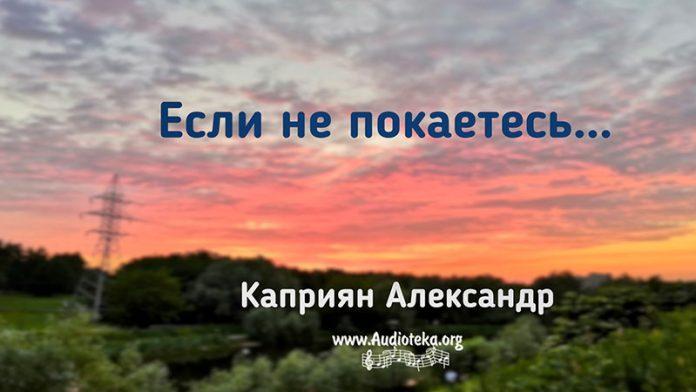 Если не покаетесь... - Каприян Александр