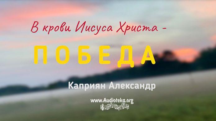 В крови Иисуса Христа - победа - Каприян Александр
