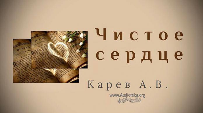 Чистое сердце - Карев А. В.