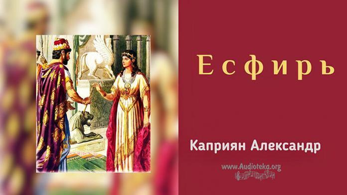 Есфирь - Каприян Александр