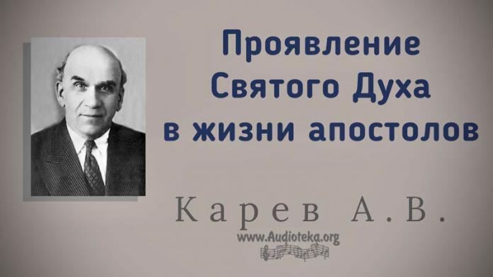 Проявление Святого Духа в жизни Апостолов - Карев А. В.