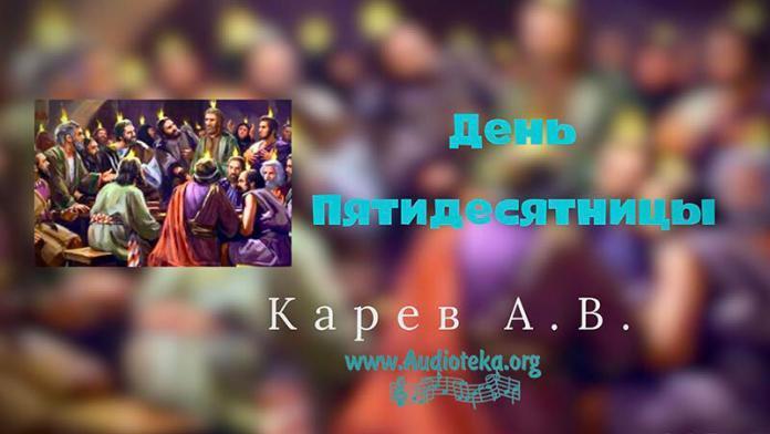 День Пятидесятницы - Карев А. В.