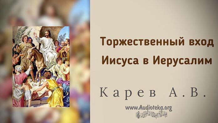 Торжественный вход Иисуса в Иерусалим - Карев А. В.
