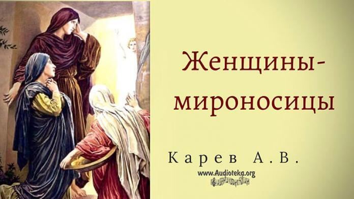 Женщины - мироносицы - Карев А. В.