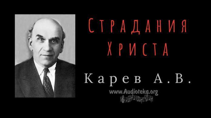 Страдания Христа - Карев А. В.