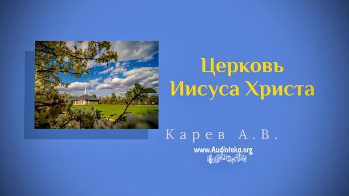 Церковь Иисуса Христа - Карев А. В.