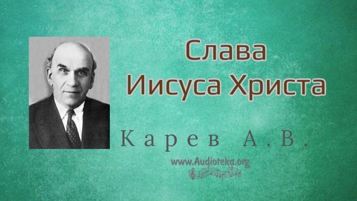 Слава Иисуса Христа - Карев А. В.