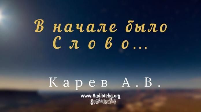 В начале было слово... - Карев А. В.