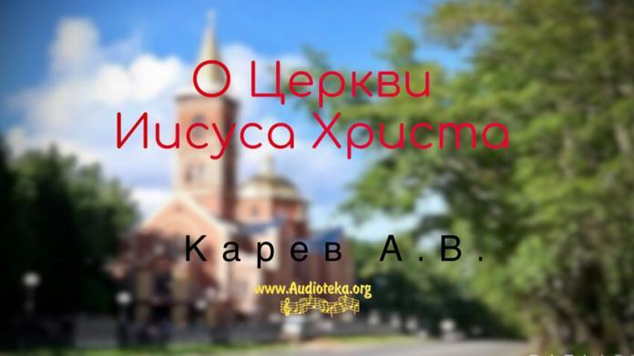 О Церкви Иисуса Христа - Карев А. В.