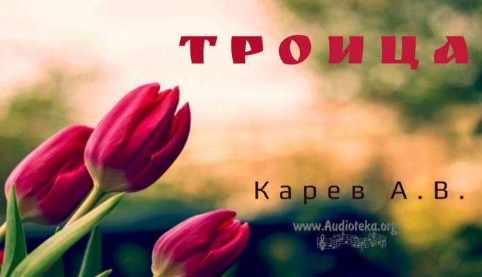 Троица - Карев А. В.