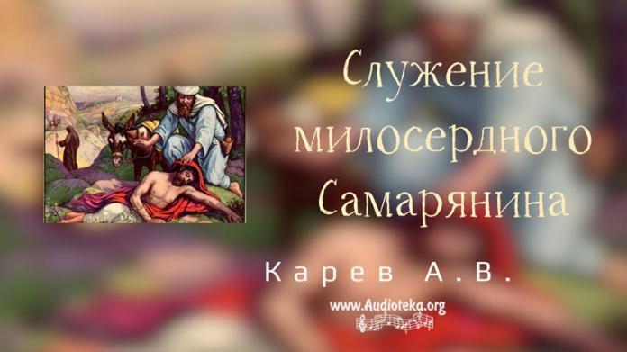 Служение милосердного Cамарянина - Карев А. В.