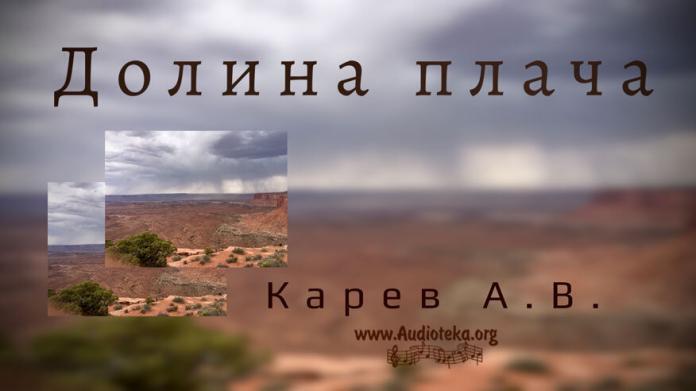 Долины плача - Карев А. В.