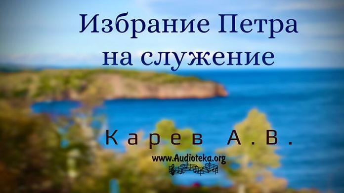 Избрание Петра на служение - Карев А. В.