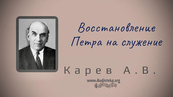 Восстановление Петра на служение - Карев А. В.