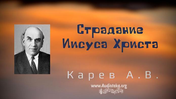 Страдание Иисуса Христа - Карев А. В.