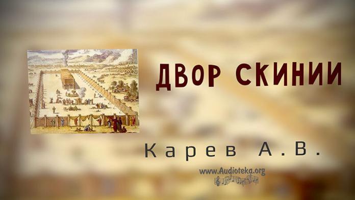 Двор скинии - Карев А. В.