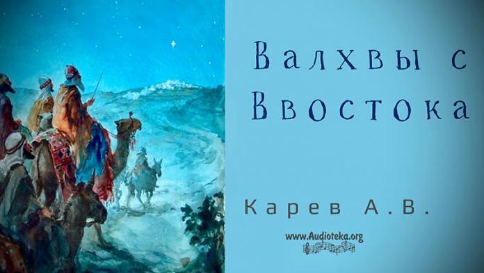 Волхвы с Востока - Карев А. В.