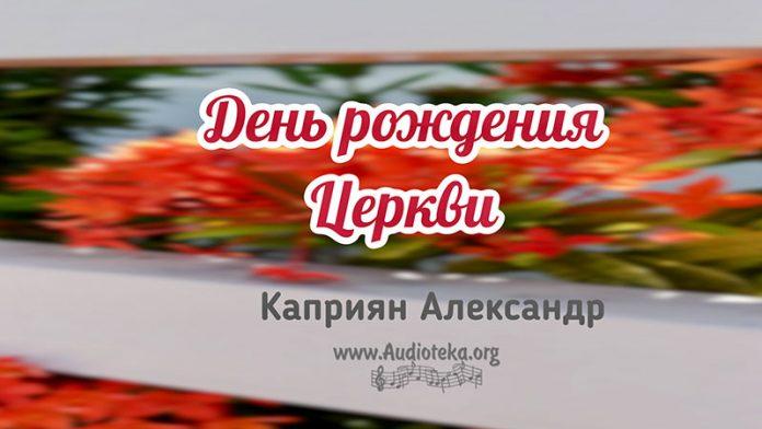 День рождения Церкви - Каприян Александр
