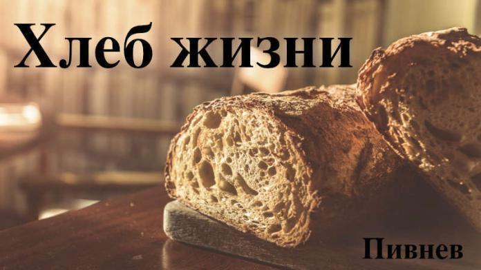 Хлеб жизни - Пивнев(Беседы)