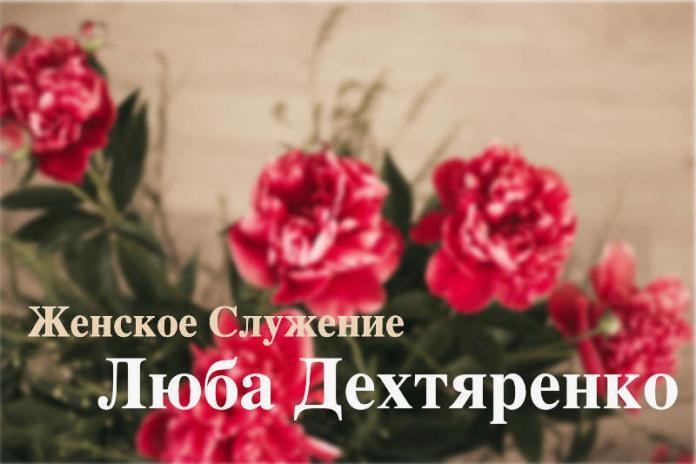 Дехтяренко Люба