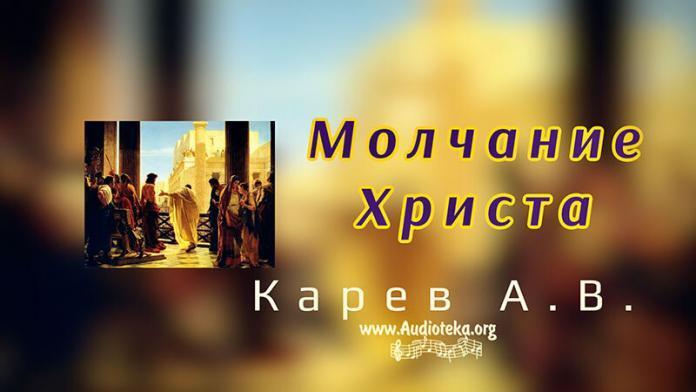 Молчание Христа - Карев А. В.