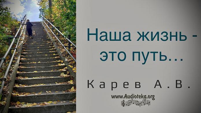 Наша жизнь – это путь - Карев А. В.