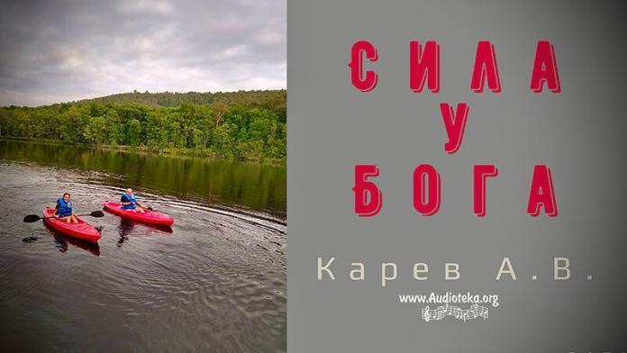 Сила у Бога - Карев А. В.