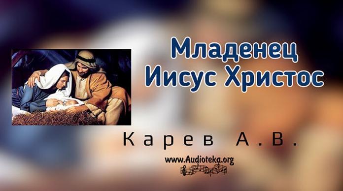 Младенец Иисус Христос - Карев А. В.